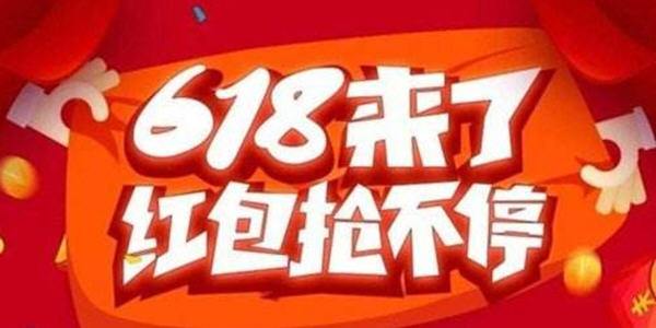 淘宝京东618任务自动浏览_淘宝京东618自动挂机脚本