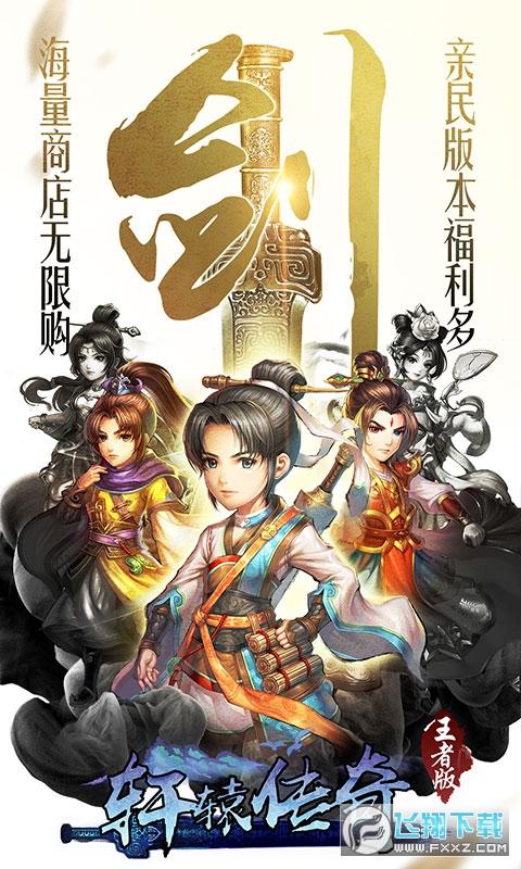 轩辕剑群侠录平民版1.0福利版截图0