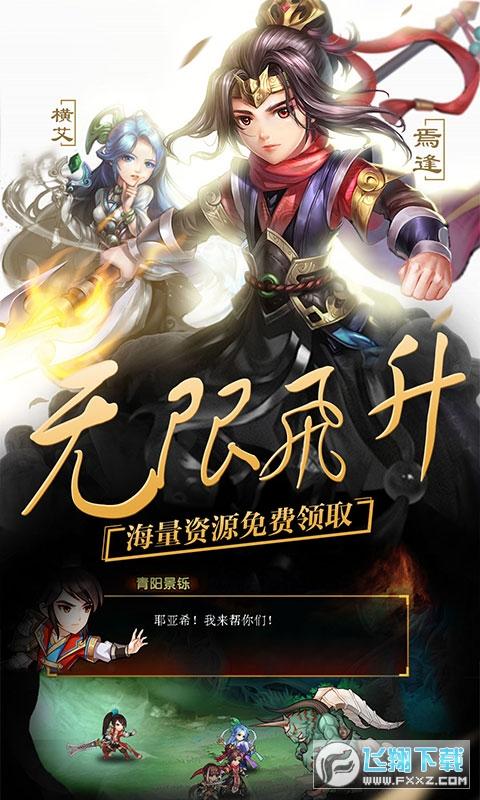 轩辕剑群侠录平民版1.0福利版截图1