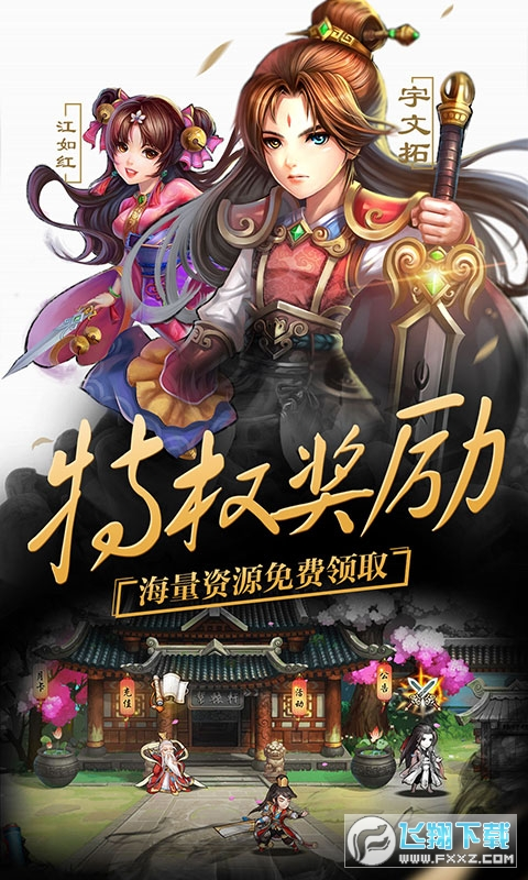 轩辕剑群侠录平民版1.0福利版截图2