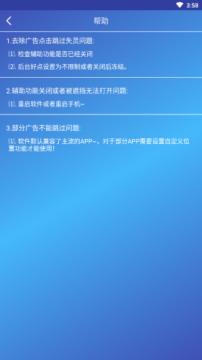 广告过滤器免费屏蔽app