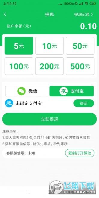 椰子转转发送现金app