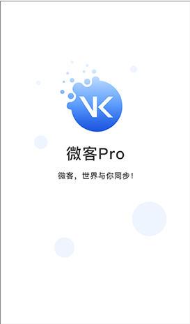 微客Pro3.0官方版