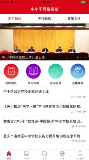 2020中小学网络党校培训平台