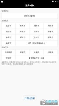 湖北省共青团智慧团建app