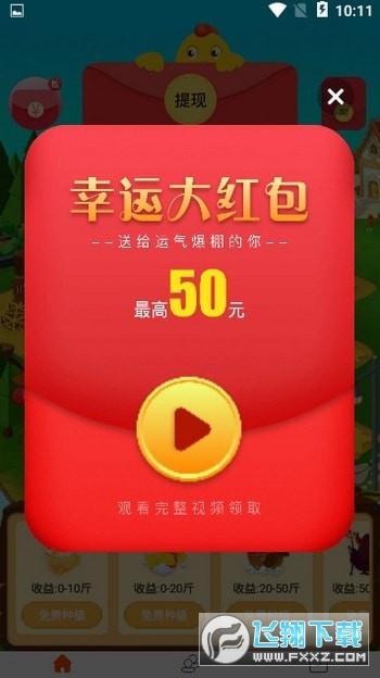 续丰果园赚钱app