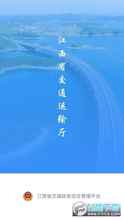 江西交通政务平台app