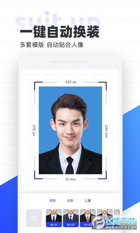 免费最美证件照app安卓版