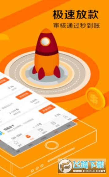 明日快信贷款app官方版