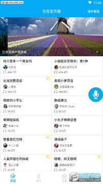 伪音变声器女生变声app