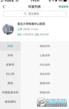 2020上海挂号预约最新app