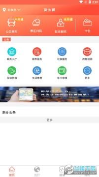 新乡通综合服务平台