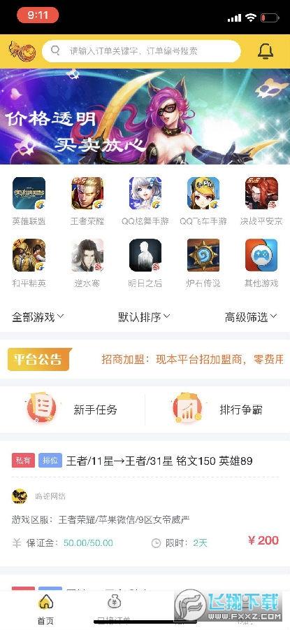 鸣蛇电竞游戏代练app