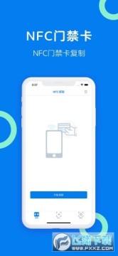 NFC门禁卡写入app