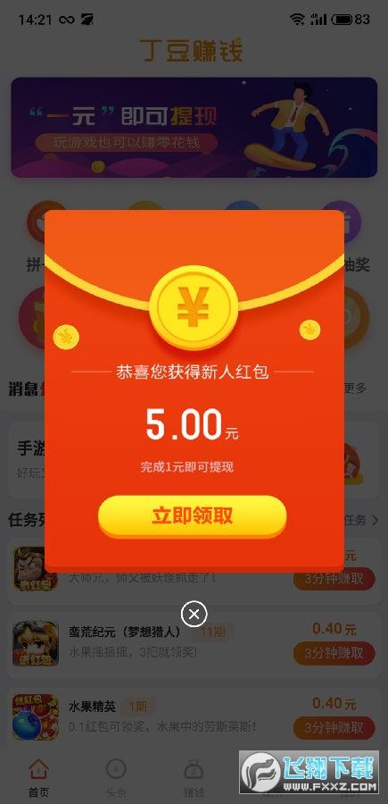 丁豆网赚钱app