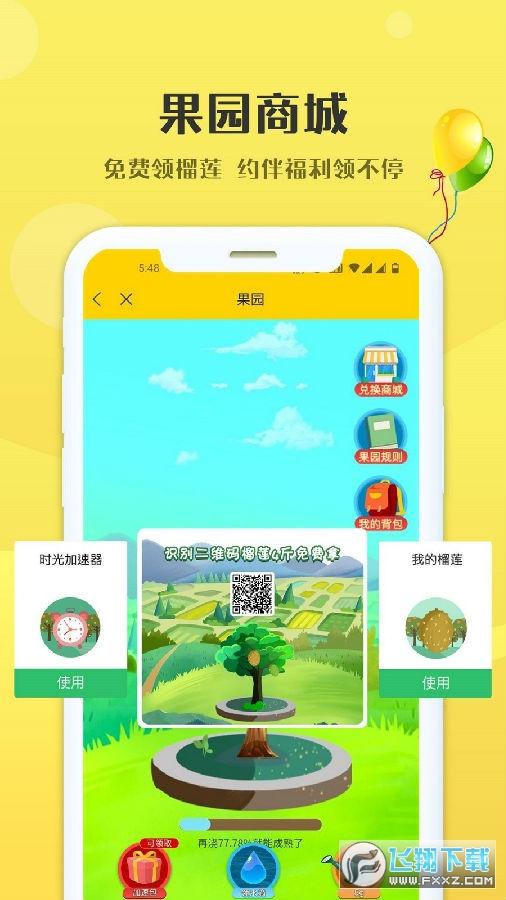 约伴交友官方app