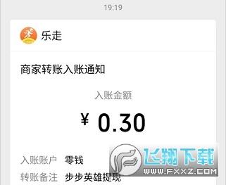 微信步步英雄走路领红包app
