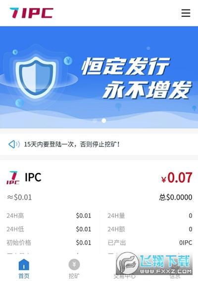 IPC阿波罗币公链挖矿app
