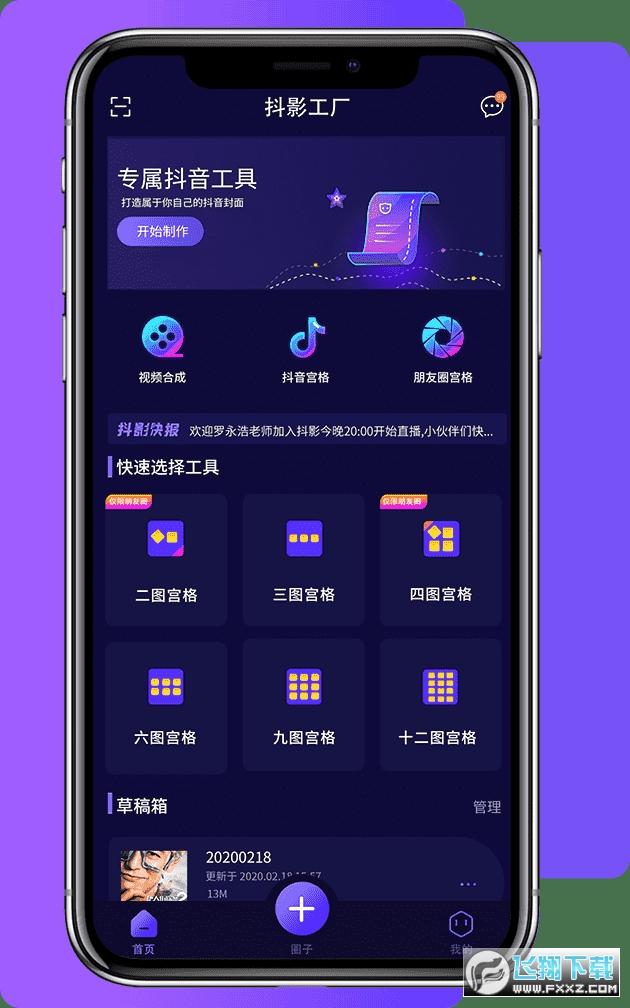 抖影工厂app安卓版