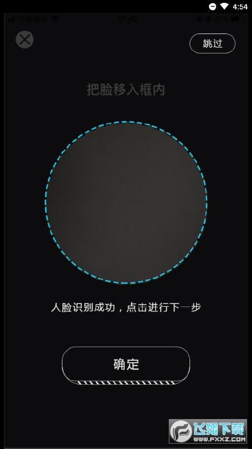 移动考场监考app安卓版