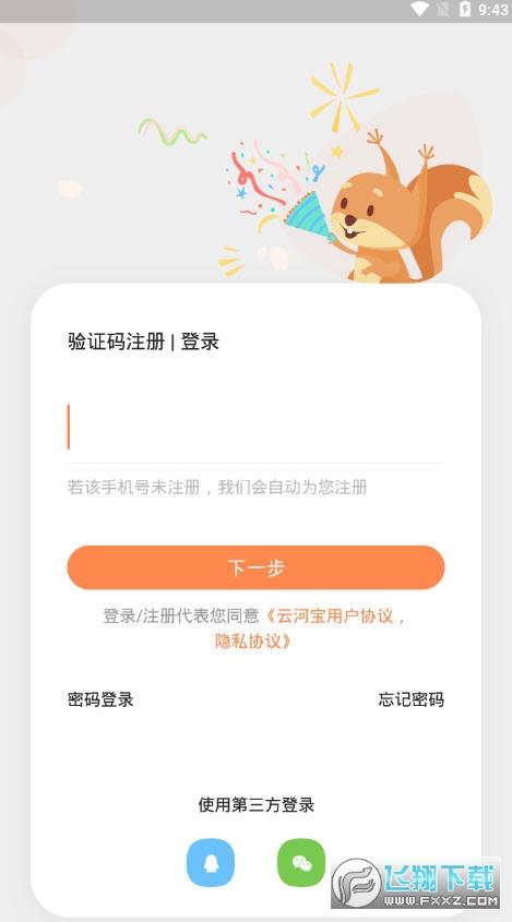 云河宝在线美术学习app