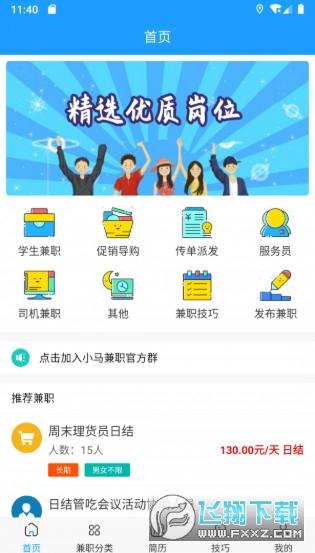 小马兼职赚钱app
