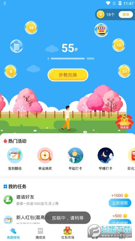 走路捡钱提现app