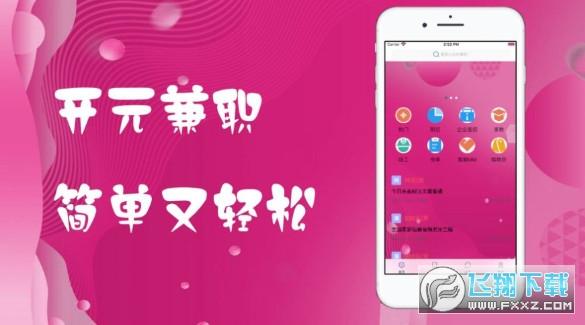 开元兼职赚钱app