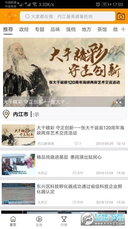 大内江app官网版