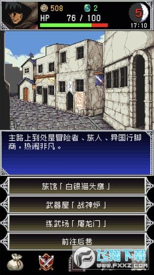 暗黑之血2中文版