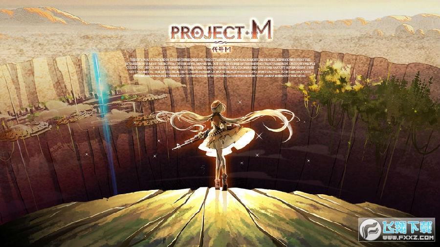 Project M安卓版