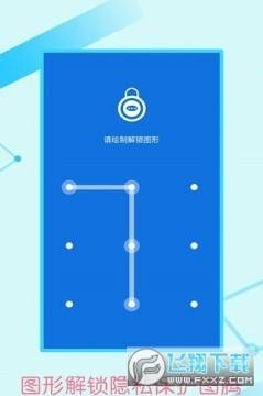 微信单独加密码锁app