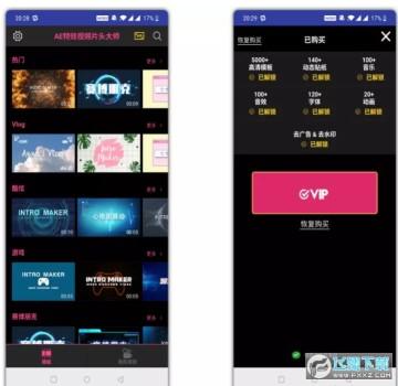 AE特效视频片头大师免vip破解版app