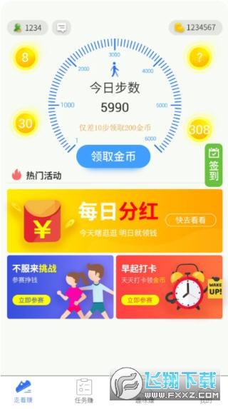 步步为盈app官方版