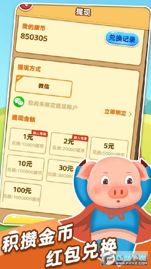 猪猪农场赚钱游戏