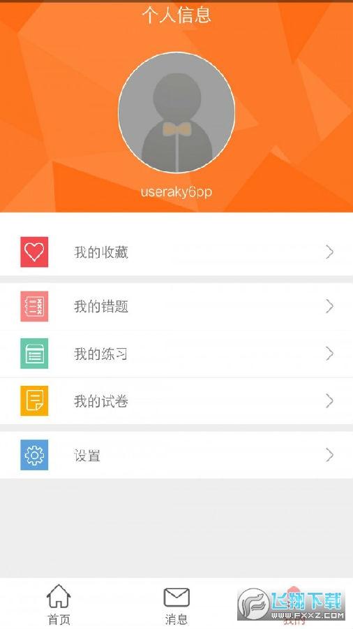 会计智题库app手机版