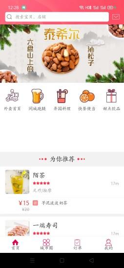 幸福伊宁官方app