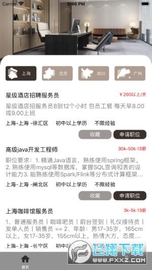 启辰兼职赚钱app