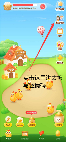 蛋多多农场分红赚钱app