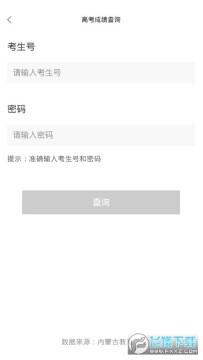 蒙速办内蒙古高考成绩查询app