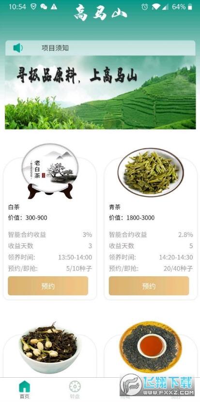 高马山种茶赚钱app