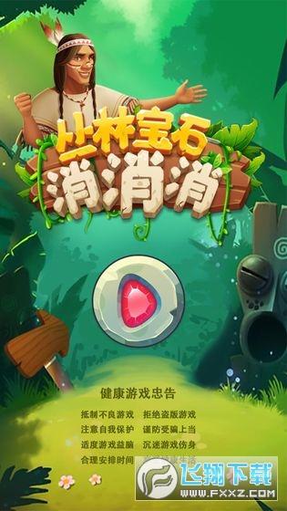 丛林宝石消消消赚钱游戏