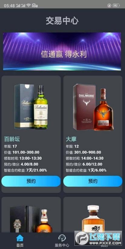 酒福宝赚钱福利app