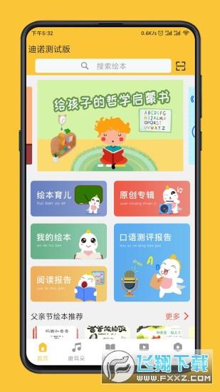 迪诺阅读启蒙学习app