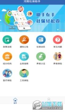 2020河南豫事办社保认证app