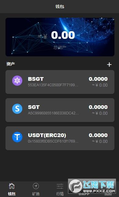 SGT奇点区块链app