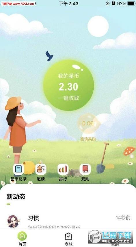 EB趣智慧免费领分红app