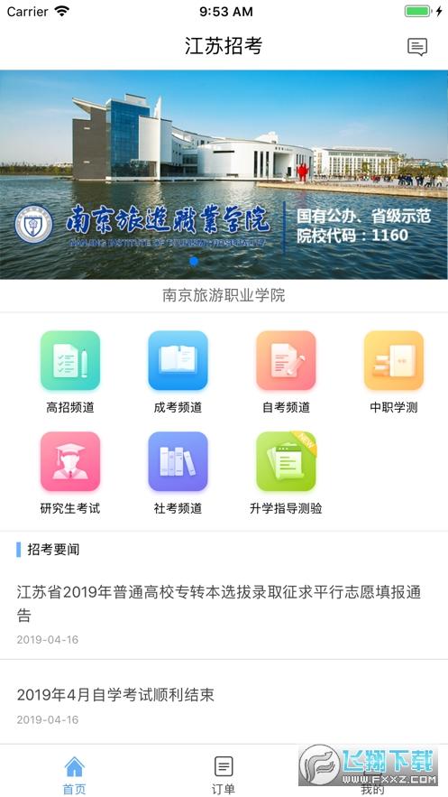 江苏招考今晚高考志愿查询平台
