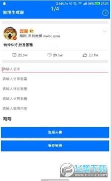 微博生成器网页app