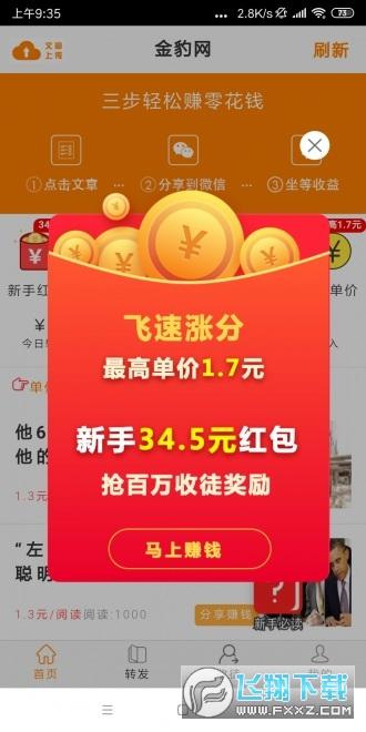 金豹网零花钱阅读赚钱app
